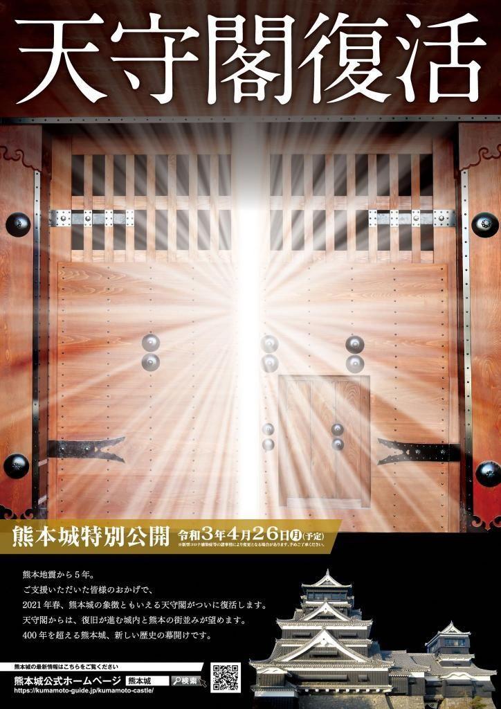 最新 コロナ 熊本 熊本県 新型コロナ関連情報