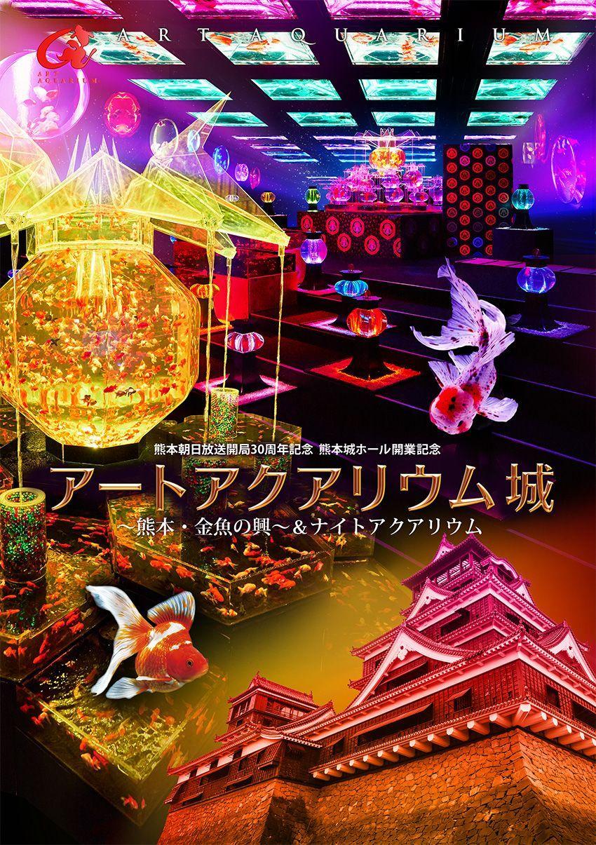 熊本 城 ホール
